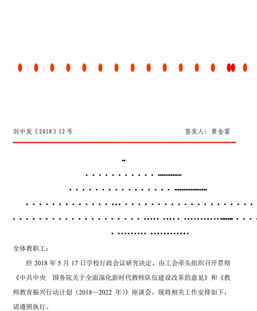 剑门中学青年教师座谈会安排12号文-1.jpg