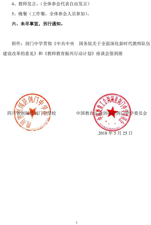 剑门中学青年教师座谈会安排12号文-3.jpg