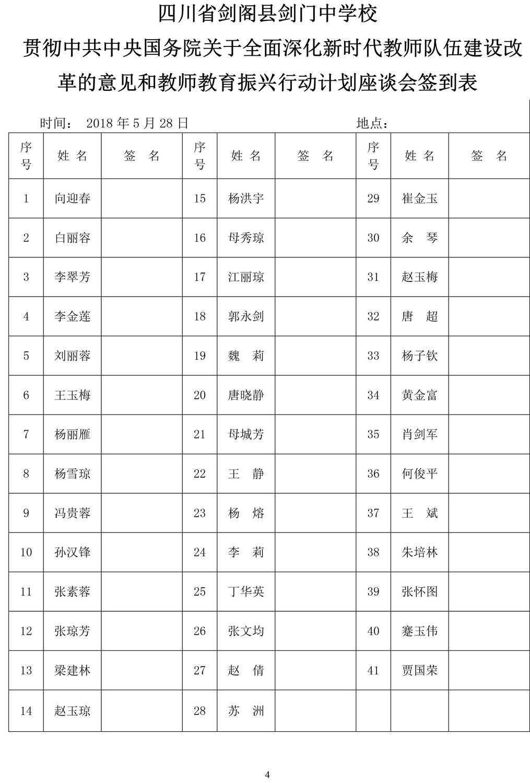 剑门中学青年教师座谈会安排12号文-4.jpg