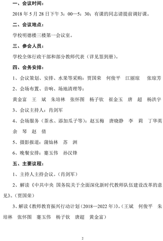 剑门中学青年教师座谈会安排12号文-2.jpg