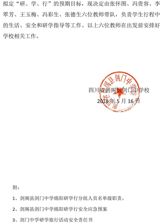 剑中发[2018]11号剑门中学绵阳研学旅行安排-2.jpg