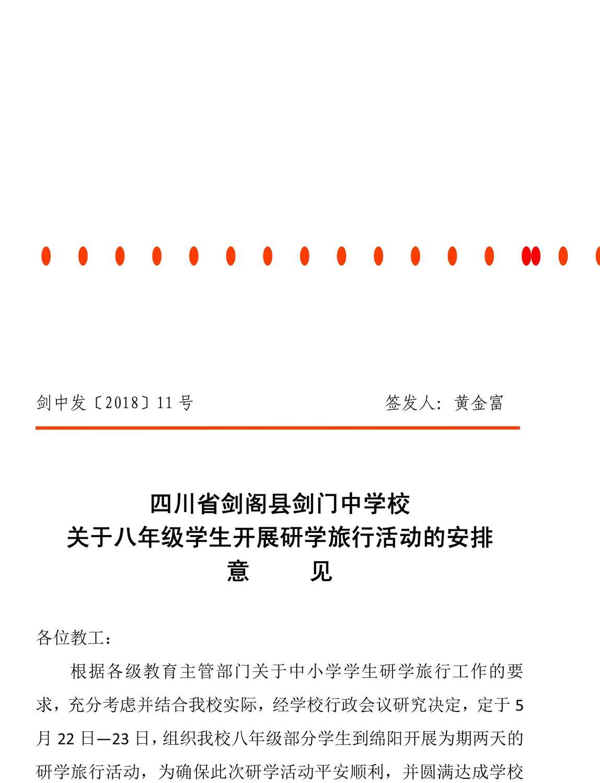 剑中发[2018]11号剑门中学绵阳研学旅行安排-1.jpg