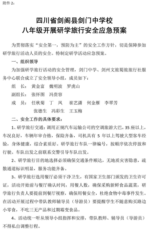 剑中发[2018]11号剑门中学绵阳研学旅行安排-5.jpg
