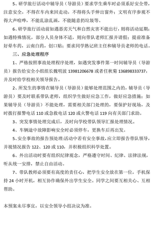 剑中发[2018]11号剑门中学绵阳研学旅行安排-6.jpg